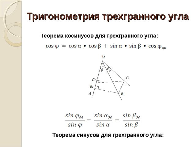 Тригонометрия трехгранного угла Теорема косинусов для трехгранного угла:...
