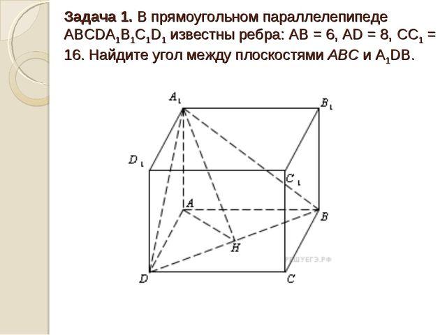 Задача 1. В прямоугольном параллелепипеде ABCDA1B1C1D1 известны ребра: AB = 6...
