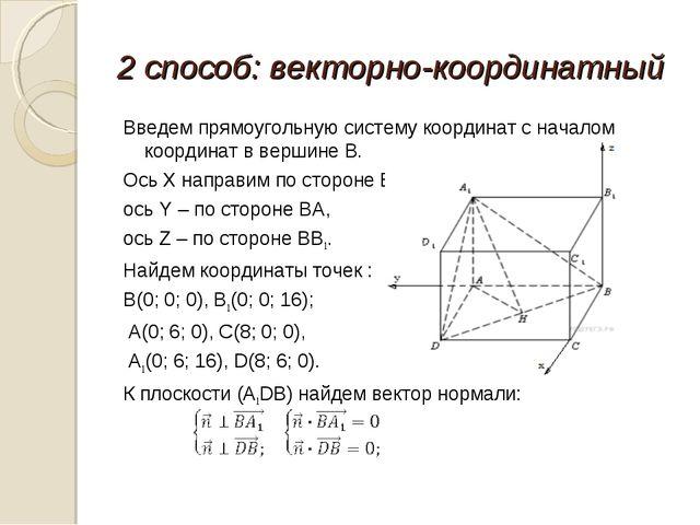 2 способ: векторно-координатный Введем прямоугольную систему координат с нача...