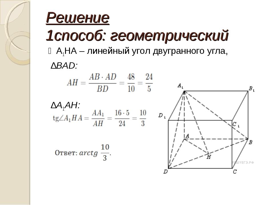 Решение 1способ: геометрический ∠А1НА – линейный угол двугранного угла, ∆BAD:...