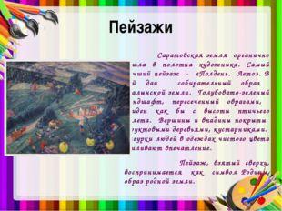 Пейзажи Саратовская земля органично вошла в полотна художника. Самый лучший п