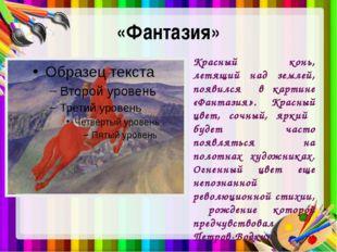 «Фантазия» Красный конь, летящий над землей, появился в картине «Фантазия». К