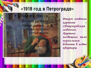 «1918 год в Петрограде» Второе название картины – «Петроградская мадонна». Ка