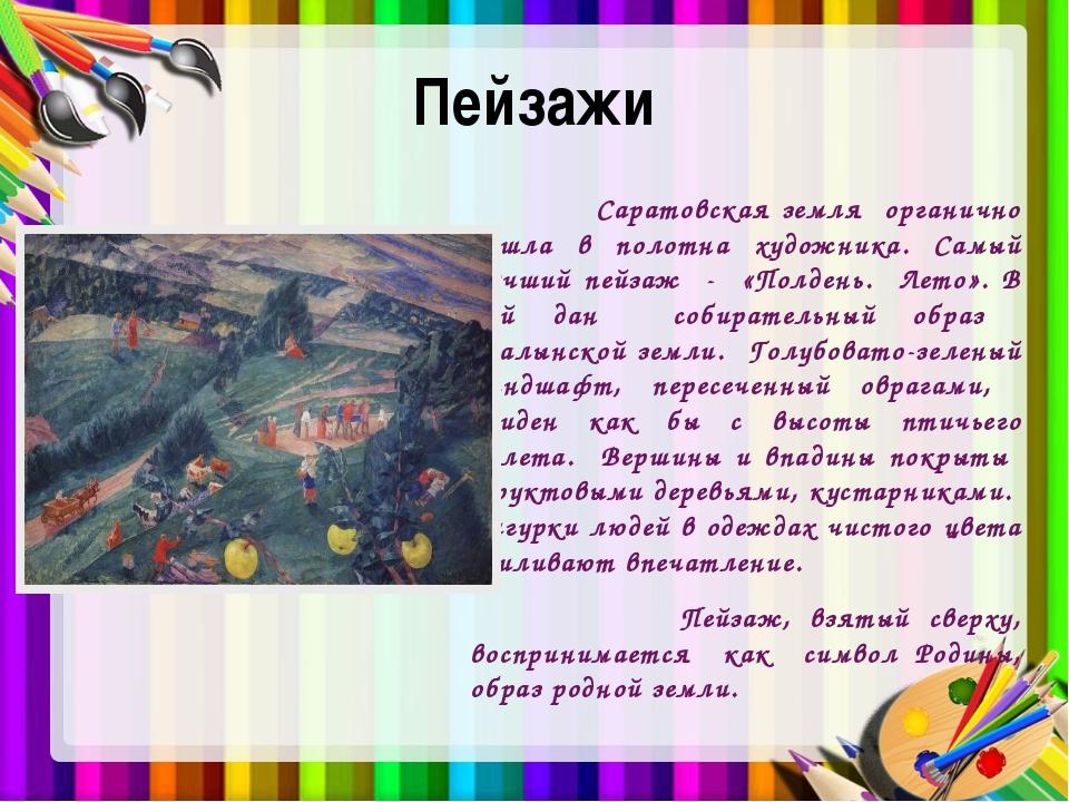 Пейзажи Саратовская земля органично вошла в полотна художника. Самый лучший п...