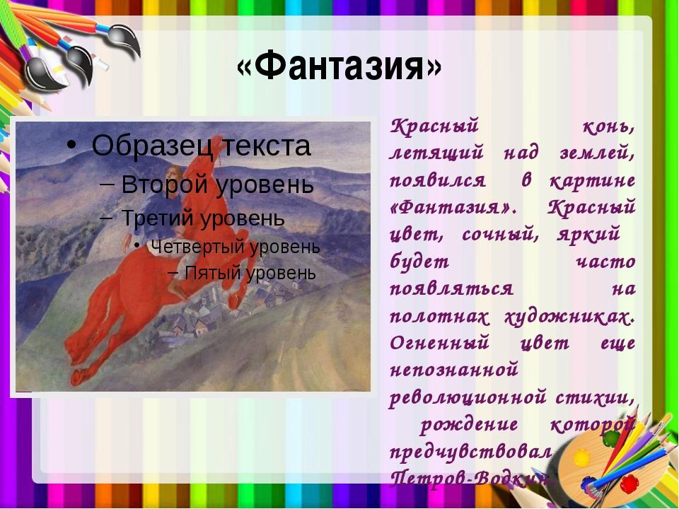 «Фантазия» Красный конь, летящий над землей, появился в картине «Фантазия». К...