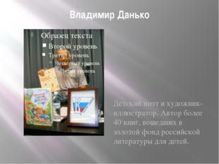 Владимир Данько Детский поэт и художник-иллюстратор. Автор более 40 книг, вош