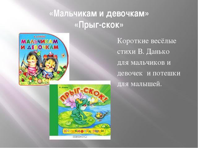 «Мальчикам и девочкам» «Прыг-скок» Короткие весёлые стихи В. Данько для мальч...