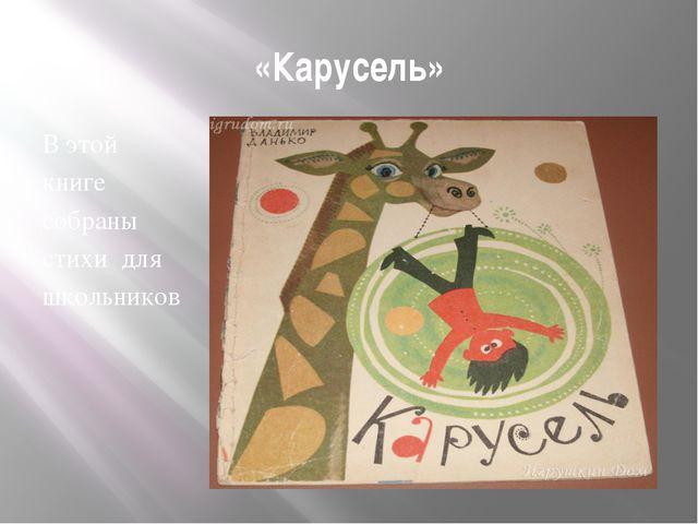 «Карусель» В этой книге собраны стихи для школьников