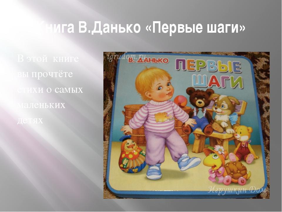 Книга В.Данько «Первые шаги» В этой книге вы прочтёте стихи о самых маленьких...