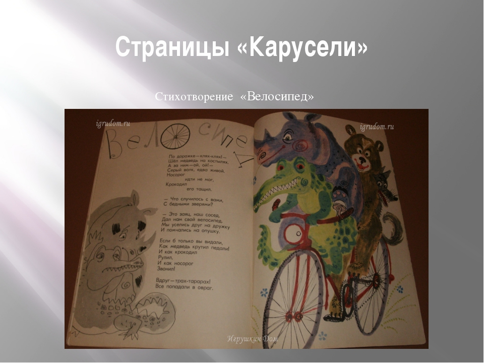 Страницы «Карусели» Стихотворение «Велосипед»