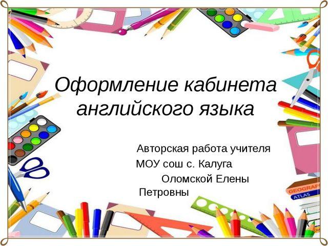 Оформление кабинета английского языка Авторская работа учителя МОУ сош с. Кал...