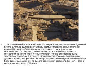 1. Незаконченный обелиск в Египте. В северной части каменоломен Древнего Егип
