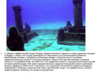 2. Дварка. Мифический город в Индии. Дварка является одним из самых древних г