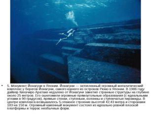5. Монумент Йонагуни в Японии. Йонагуни — затопленный огромный мегалитический