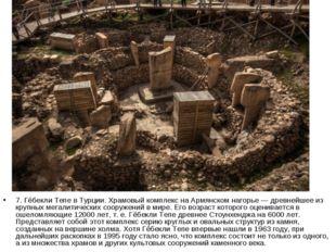 7. Гёбекли Тепе в Турции. Храмовый комплекс на Армянском нагорье — древнейшее