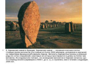 8. Карнакские камни в Франции. Карнакские камни — огромная и весьма плотно ст