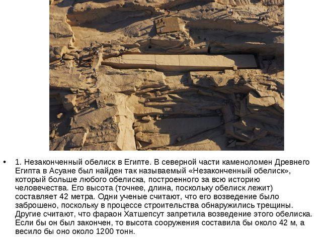 1. Незаконченный обелиск в Египте. В северной части каменоломен Древнего Егип...