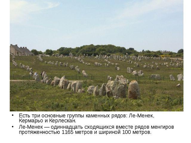 Есть три основные группы каменных рядов: Ле-Менек, Кермарьо и Керлескан. Ле-М...