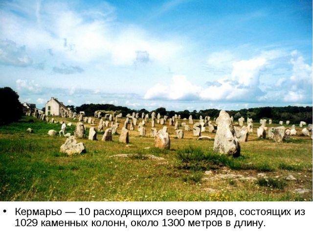Кермарьо — 10 расходящихся веером рядов, состоящих из 1029 каменных колонн, о...
