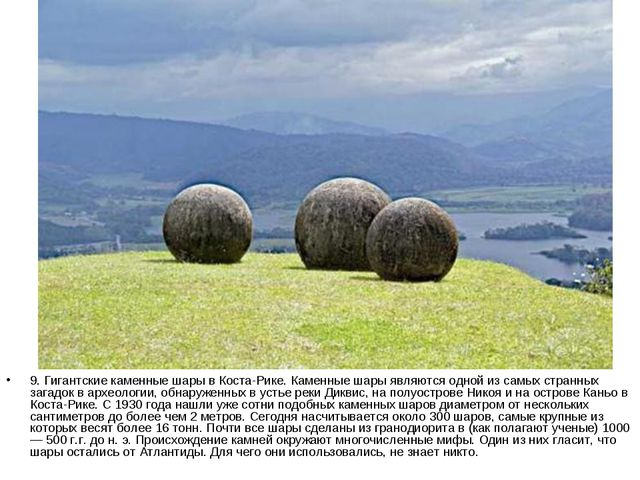 9. Гигантские каменные шары в Коста-Рике. Каменные шары являются одной из сам...