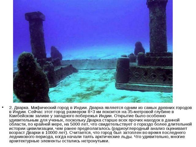 2. Дварка. Мифический город в Индии. Дварка является одним из самых древних г...