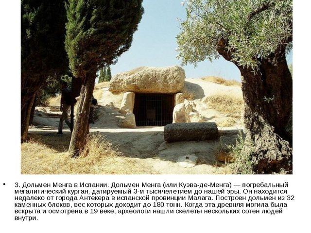 3. Дольмен Менга в Испании. Дольмен Менга (или Куэва-де-Менга) — погребальный...