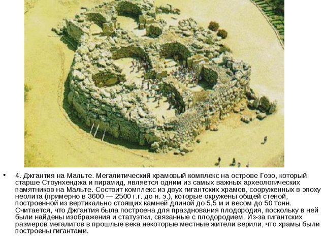 4. Джгантия на Мальте. Мегалитический храмовый комплекс на острове Гозо, кото...