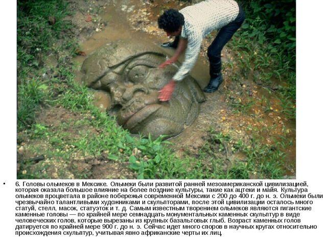6. Головы ольмеков в Мексике. Ольмеки были развитой ранней мезоамериканской ц...
