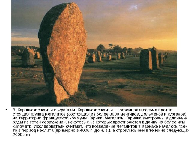 8. Карнакские камни в Франции. Карнакские камни — огромная и весьма плотно ст...
