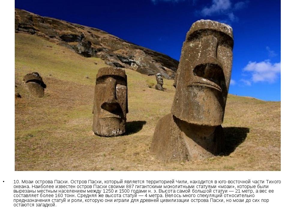 10. Моаи острова Пасхи. Остров Пасхи, который является территорией Чили, нахо...
