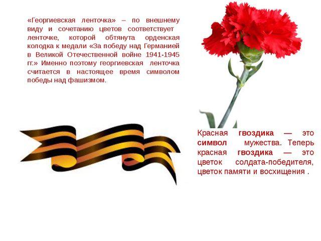 «Георгиевская ленточка» – по внешнему виду и сочетанию цветов соответствует л...