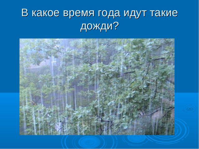 В какое время года идут такие дожди?