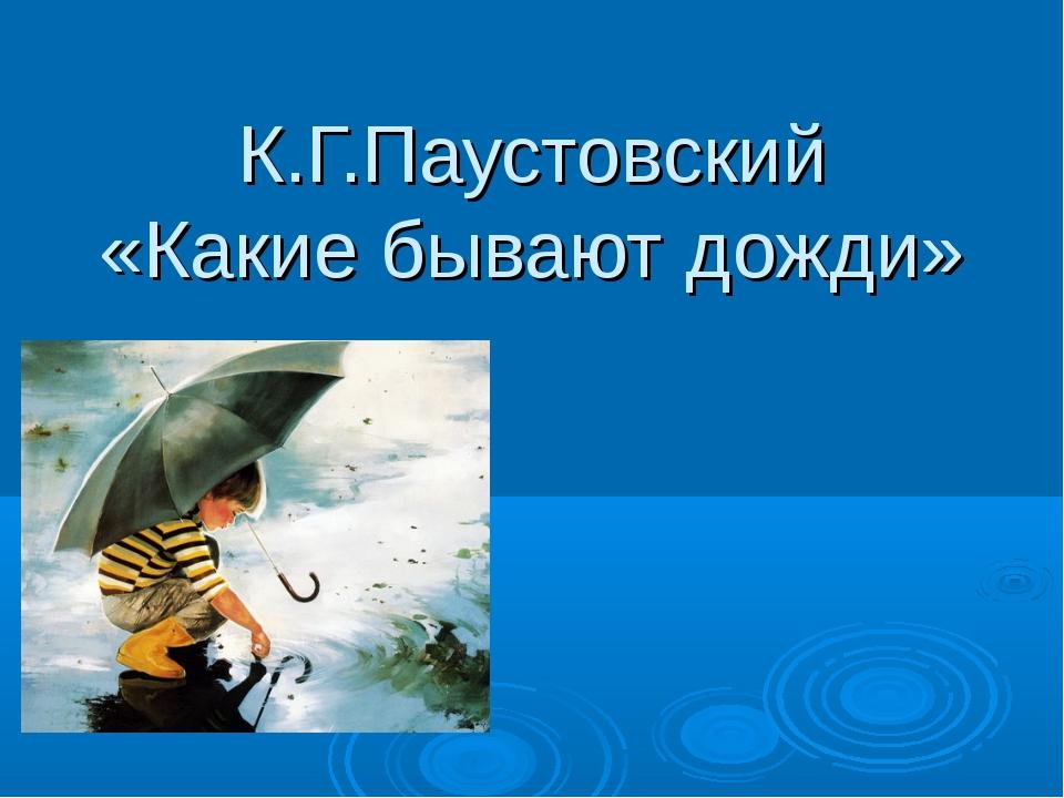 К.Г.Паустовский «Какие бывают дожди»