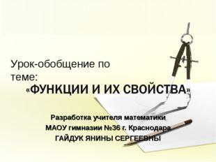 Разработка учителя математики МАОУ гимназии №36 г. Краснодара ГАЙДУК ЯНИНЫ СЕ