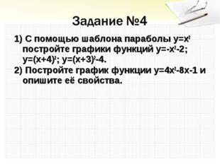 1) С помощью шаблона параболы y=x2 постройте графики функций y=-x2-2; y=(x+4)