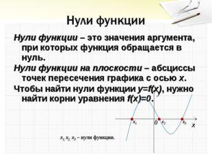 Нули функции – это значения аргумента, при которых функция обращается в нуль.