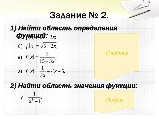1) Найти область определения функций: 2) Найти область значения функции: Отве...