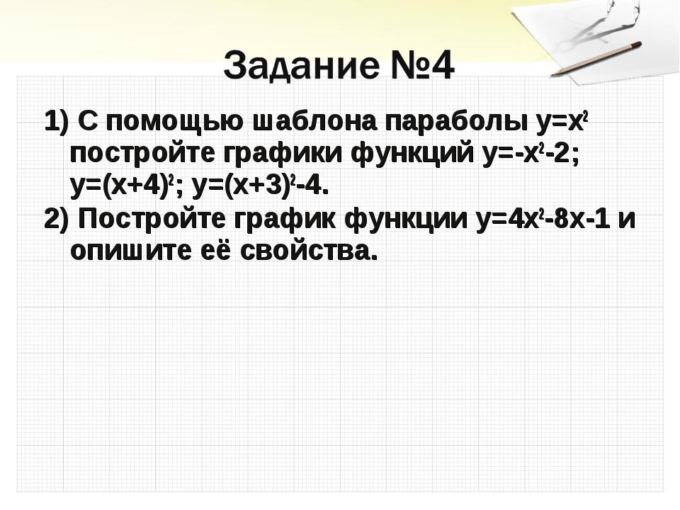 1) С помощью шаблона параболы y=x2 постройте графики функций y=-x2-2; y=(x+4)...