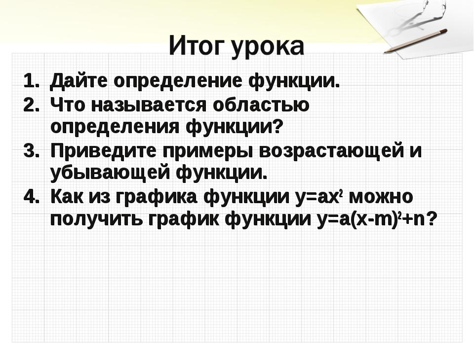 Дайте определение функции. Что называется областью определения функции? Приве...