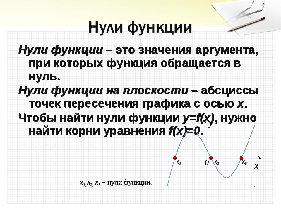 Нули функции – это значения аргумента, при которых функция обращается в нуль....