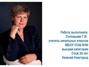 Работу выполнила: Соловьева Г.В. учитель начальных классов МБОУ СОШ №60 высша