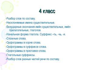 4 класс -Разбор слов по составу. -Несклоняемые имена существительные. -Безуда