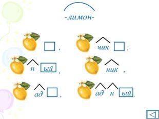 -лимон- , ,