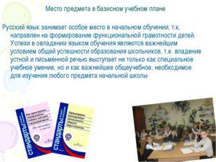 Русский язык занимает особое место в начальном обучении, т.к. направлен на фо