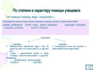 По степени и характеру помощи учащимся Тип помощи (помощь виде «подсказок»).