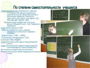 По степени самостоятельности учащихся 1 Ориентировочный этап. Ознакомление с
