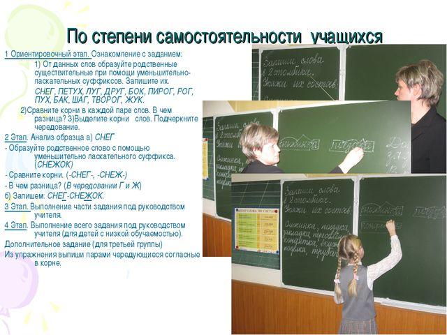 По степени самостоятельности учащихся 1 Ориентировочный этап. Ознакомление с...