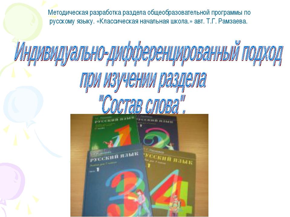 Методическая разработка раздела общеобразовательной программы по русскому яз...