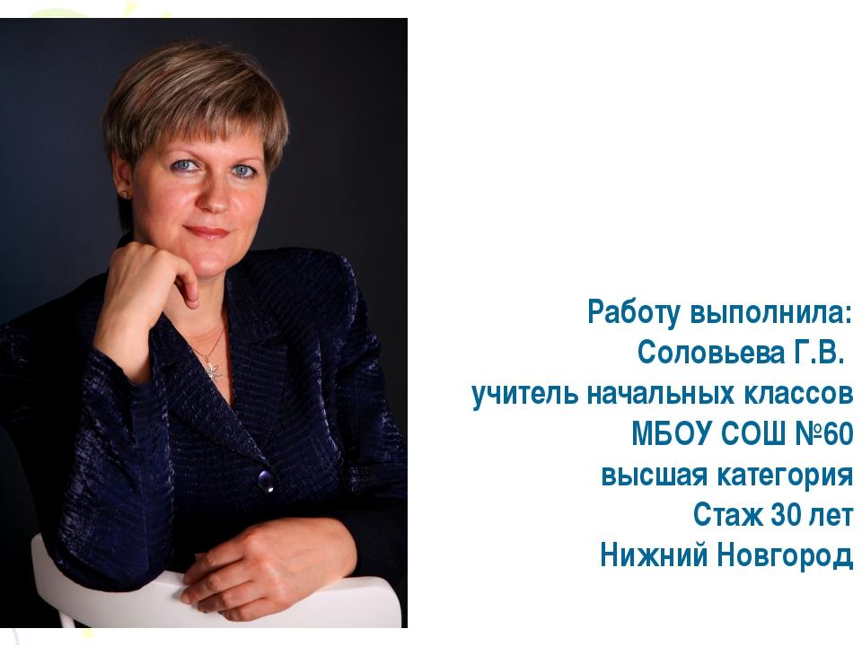 Работу выполнила: Соловьева Г.В. учитель начальных классов МБОУ СОШ №60 высша...