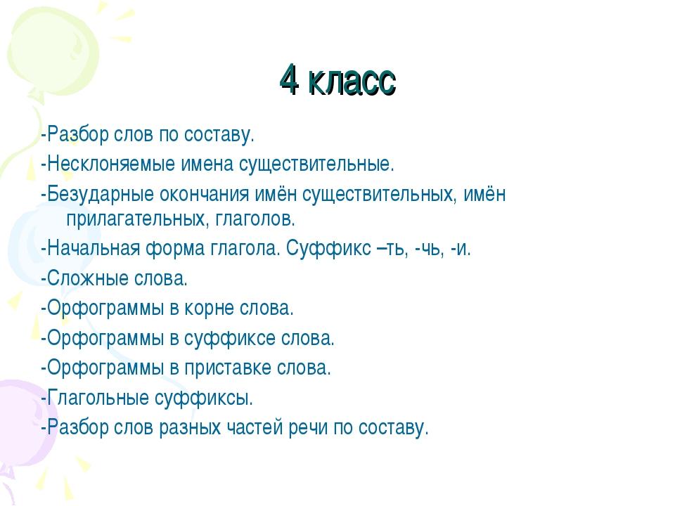 4 класс -Разбор слов по составу. -Несклоняемые имена существительные. -Безуда...